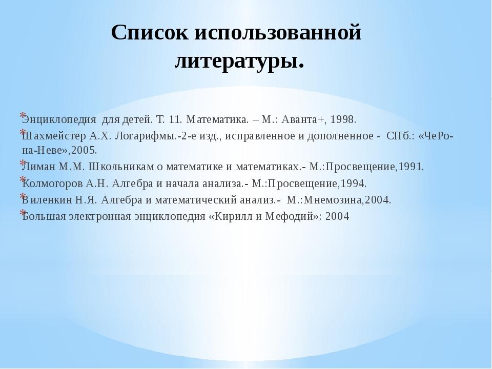 Список использованной литературы.  Энциклопедия для детей. Т. 11. Математика...