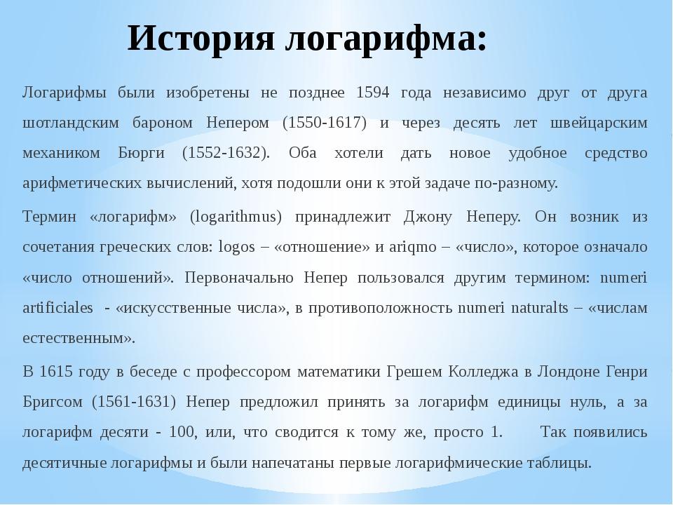 История логарифма: Логарифмы были изобретены не позднее 1594 года независимо...