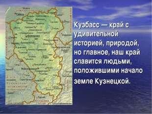 Кузбасс— край с удивительной историей, природой, но главное, наш край славит