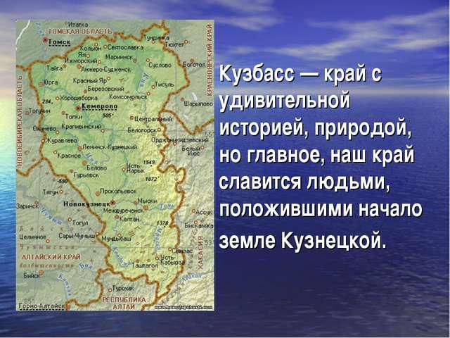 Кузбасс— край с удивительной историей, природой, но главное, наш край славит...