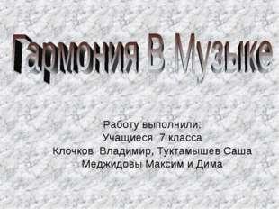 Работу выполнили: Учащиеся 7 класса Клочков Владимир, Туктамышев Саша Меджидо