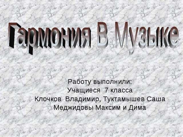 Работу выполнили: Учащиеся 7 класса Клочков Владимир, Туктамышев Саша Меджидо...