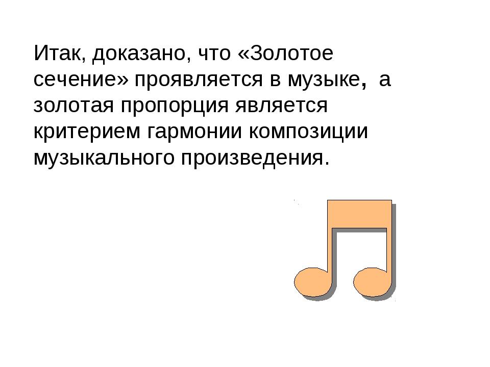 Итак, доказано, что «Золотое сечение» проявляется в музыке, а золотая пропорц...