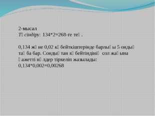 2-мысал Түсіндіру: 134*2=268-ге тең. 0,134 және 0,02 көбейткіштерінде барлығы