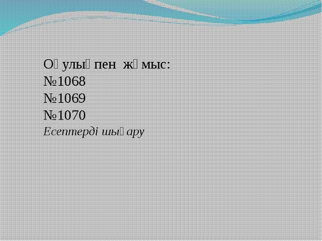 Оқулықпен жұмыс: №1068 №1069 №1070 Есептерді шығару