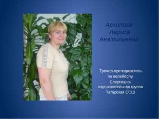 Архипова Лариса Анатольевна Тренер-преподаватель по волейболу. Спортивно-оздо