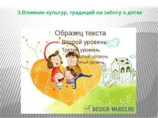 3.Влияние культур, традиций на заботу о детях