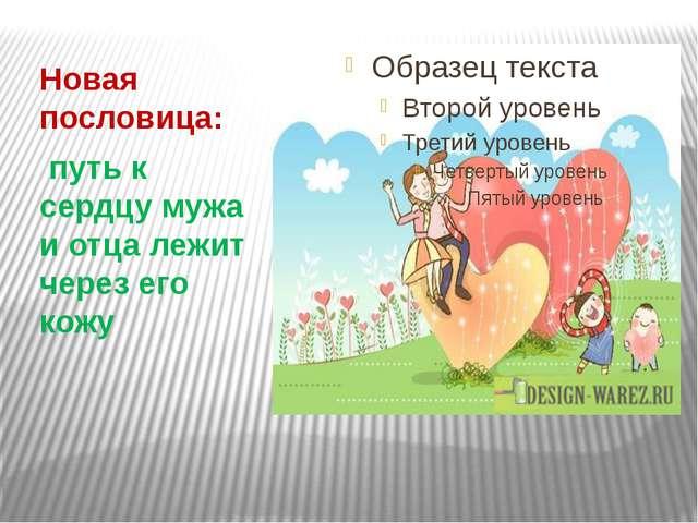 Новая пословица: путь к сердцу мужа и отца лежит через его кожу