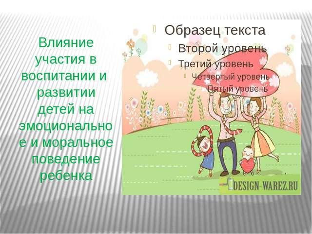 Влияние участия в воспитании и развитии детей на эмоциональное и моральное п...