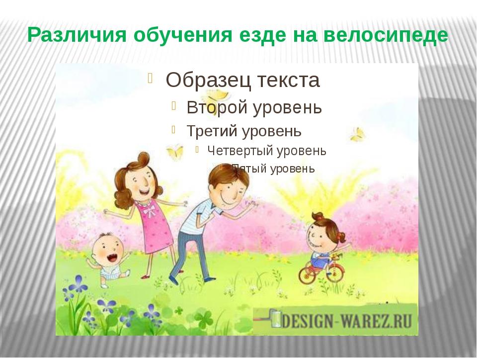 Различия обучения езде на велосипеде
