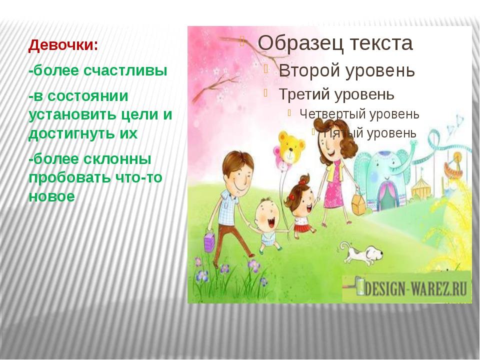 Девочки: -более счастливы -в состоянии установить цели и достигнуть их -боле...