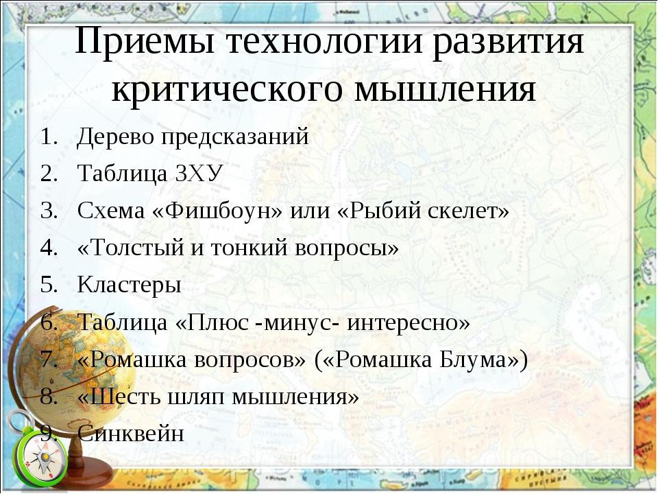 Приемы технологии развития критического мышления Дерево предсказаний Таблица...