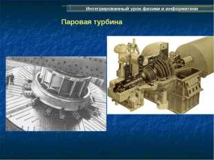 Интегрированный урок физики и информатики Паровая турбина