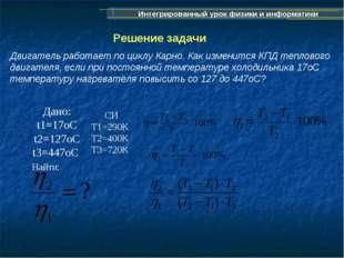 Интегрированный урок физики и информатики Сравнительная характеристика теплов
