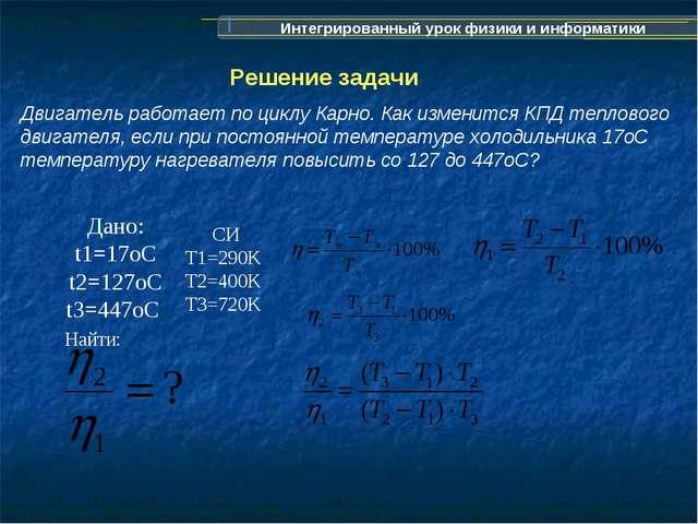 Интегрированный урок физики и информатики Сравнительная характеристика теплов...