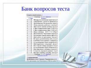 Банк вопросов теста