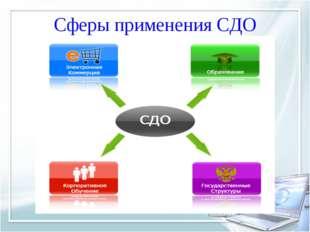 Сферы применения СДО