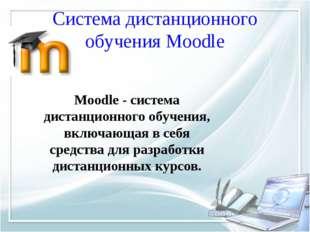 Система дистанционного обучения Moodle Moodle-система дистанционного обучен