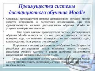 Преимущества системы дистанционного обучения Moodle Основным преимуществом си