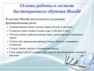 Основы работы в системе дистанционного обучения Moodle