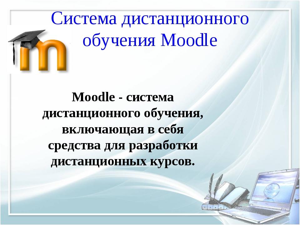 Система дистанционного обучения Moodle Moodle-система дистанционного обучен...