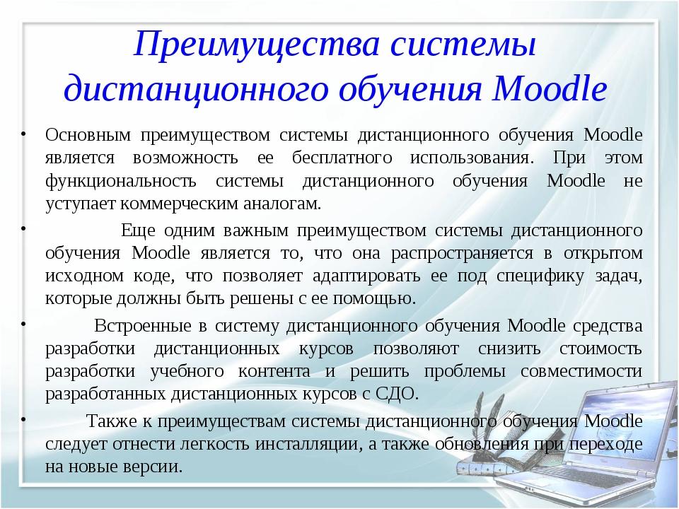 Преимущества системы дистанционного обучения Moodle Основным преимуществом си...