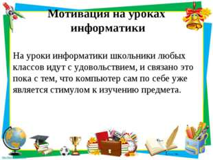Мотивация на уроках информатики На уроки информатики школьники любых классов