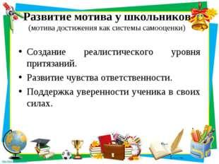 Развитие мотива у школьников (мотива достижения как системы самооценки) Созда