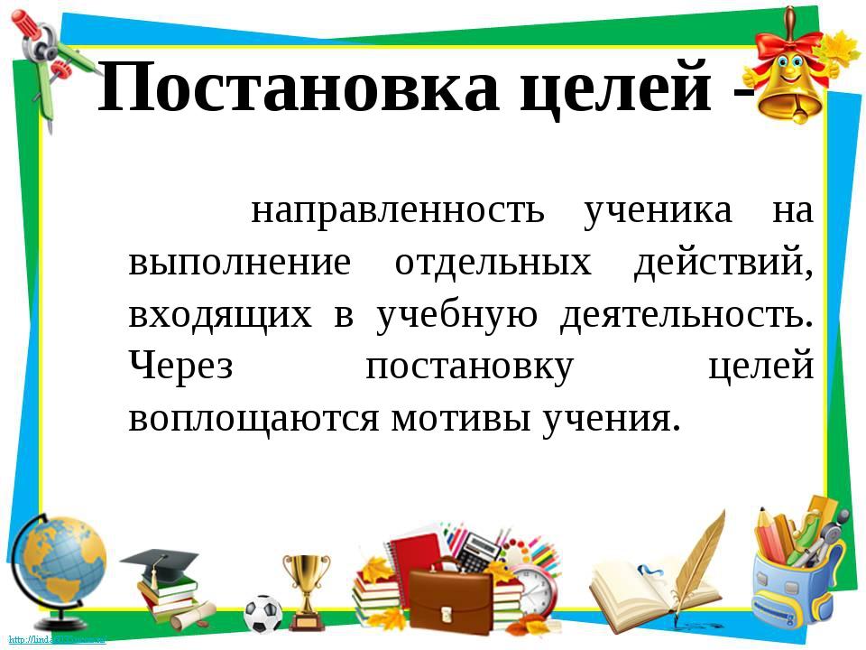 Постановка целей - направленность ученика на выполнение отдельных действий, в...