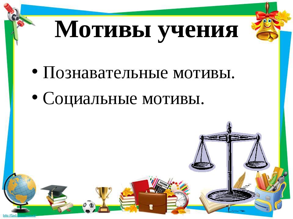 Мотивы учения Познавательные мотивы. Социальные мотивы.