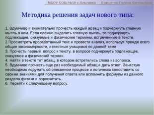 Методика решения задач нового типа:  МБОУ СОШ №19 с.Ольгинка Ерещенко Гали