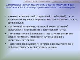 Естественно-научная грамотность в рамках международного исследованияPISAхар