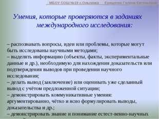 Умения, которые проверяются в заданиях международного исследования:  МБОУ СО