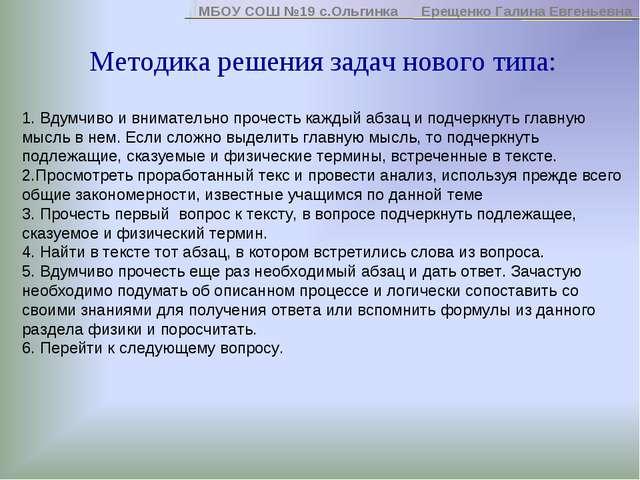 Методика решения задач нового типа:  МБОУ СОШ №19 с.Ольгинка Ерещенко Гали...
