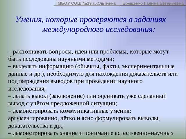 Умения, которые проверяются в заданиях международного исследования:  МБОУ СО...