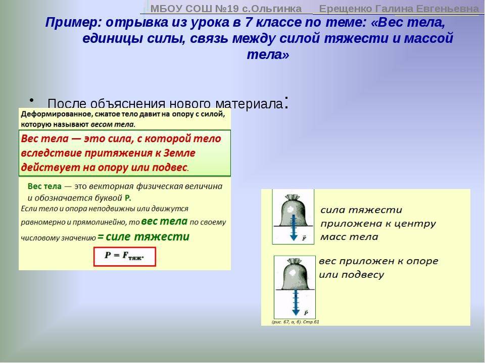 Пример: отрывка из урока в 7 классе по теме: «Вес тела, единицы силы, связь м...