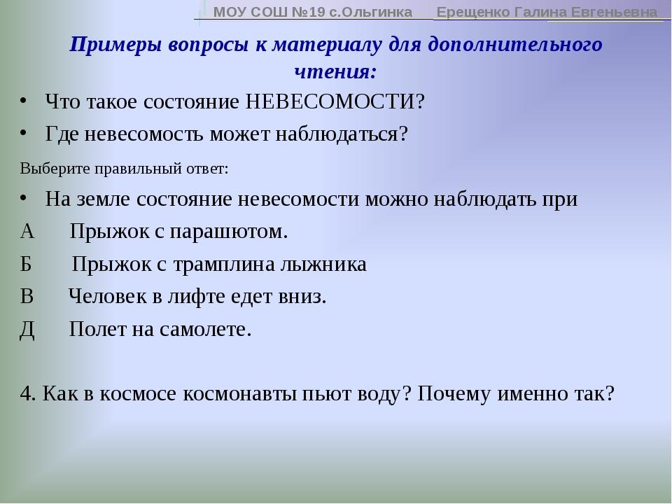 Примеры вопросы к материалу для дополнительного чтения: Что такое состояние Н...