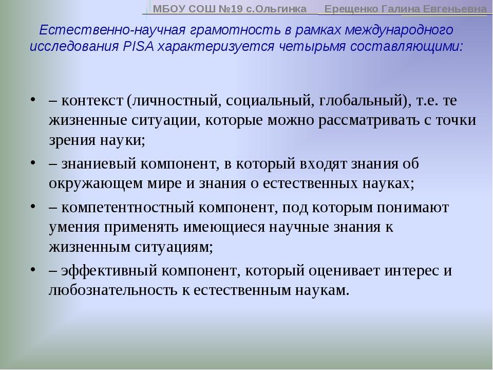 Естественно-научная грамотность в рамках международного исследованияPISAхар...