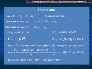 Интегрированный урок физики и информатики Решение:   - 2 закон Ньютона