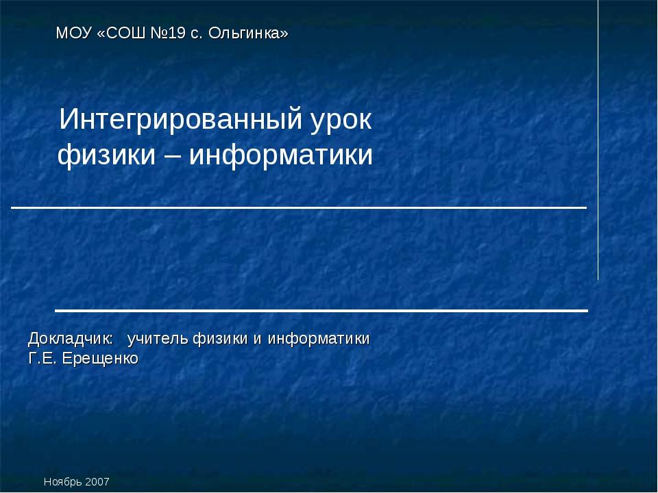 Ноябрь 2007 Интегрированный урок физики – информатики Докладчик: учитель физи...