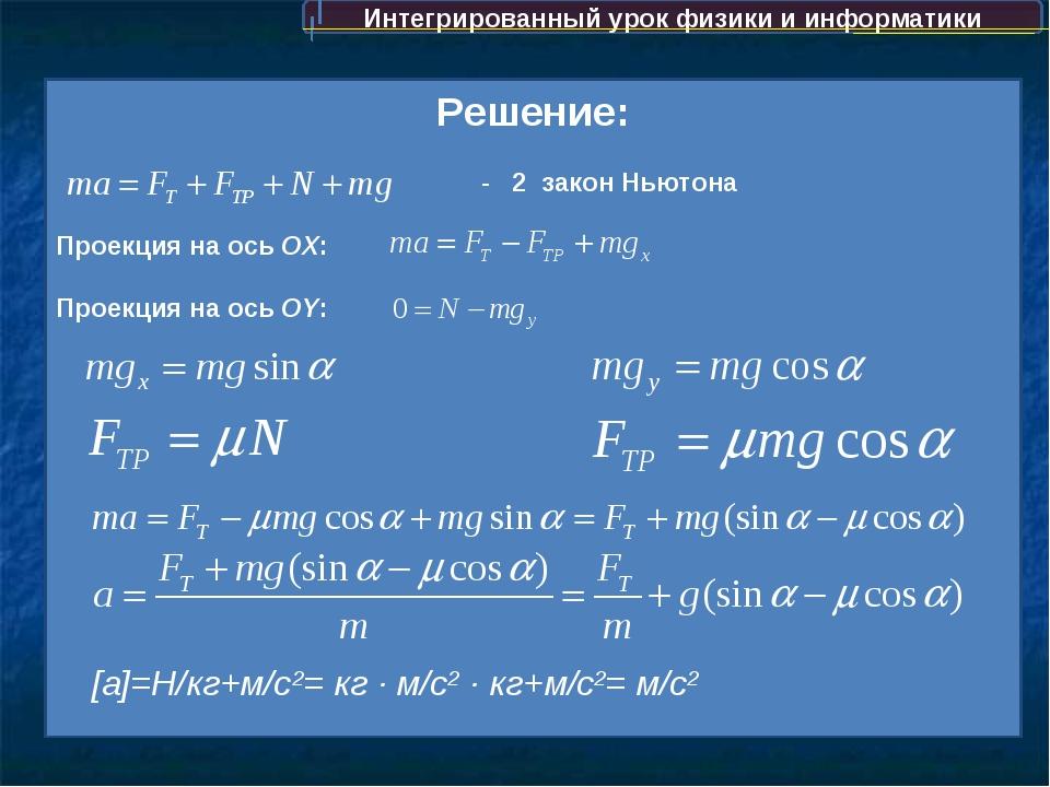 Интегрированный урок физики и информатики Решение:   - 2 закон Ньютона...