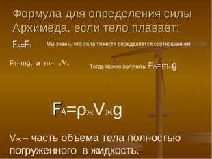 Формула для определения силы Архимеда, если тело плавает: FA=FТ Мы знаем, что
