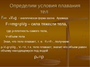 Определим условия плавания тел FA=ρЖVЖg - аналитическая форма закона Архимеда