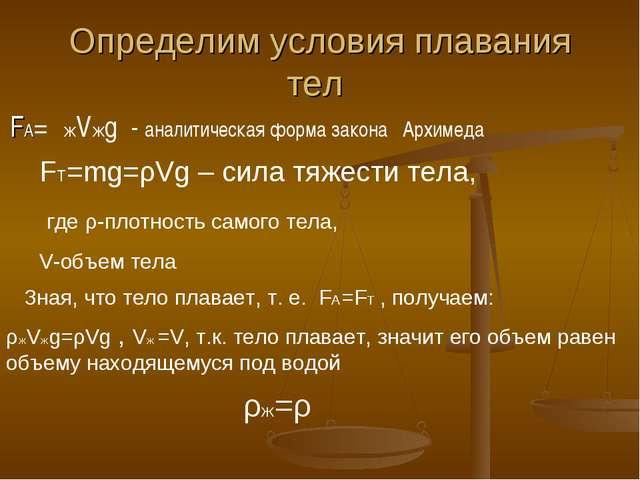 Определим условия плавания тел FA=ρЖVЖg - аналитическая форма закона Архимеда...