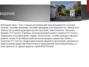 Введение: Мой родной город – Тула. У каждого россиянина мой город ассоциирует