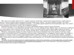 Вот запись за 20 ноября:«Дом Толстого – казарма с ружьями, пулеметами, в одн