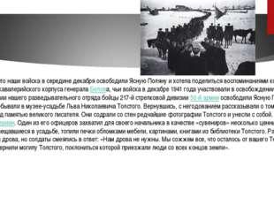 Я была рада, что наши войска в середине декабря освободили Ясную Поляну и хот