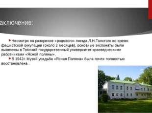 Заключение: Несмотря на разорение «родового» гнезда Л.Н.Толстого во время фаш