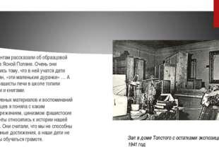 Оккупантам рассказали об образцовой школе в Ясной Поляне. Очень они удивились