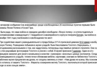 В вечернем сообщении Сов информбюро среди освобожденных 25 населенных пунктов